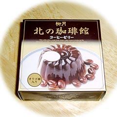 柳月のコーヒーゼリー