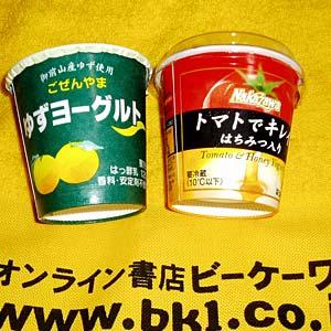 Nakazawaの「トマトでキレイ」