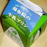 湯布院の牛乳プリン