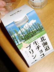北海道生チョコプリン