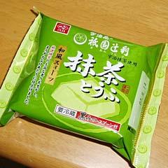 祇園辻利の抹茶とうふ