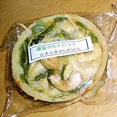種塩タルトレット