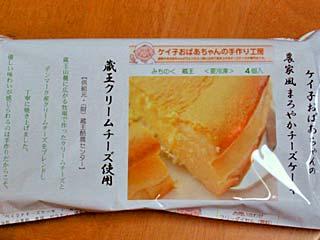 ケイ子おばあちゃんのチーズケーキ