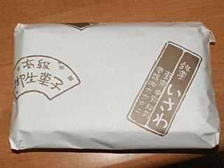 いさわの和菓子