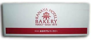 金谷ホテルベーカリーの賀正パン